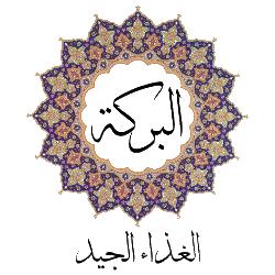 Al Barakah